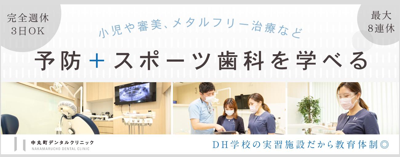 医療法人社団 光慧会 中丸町デンタルクリニック