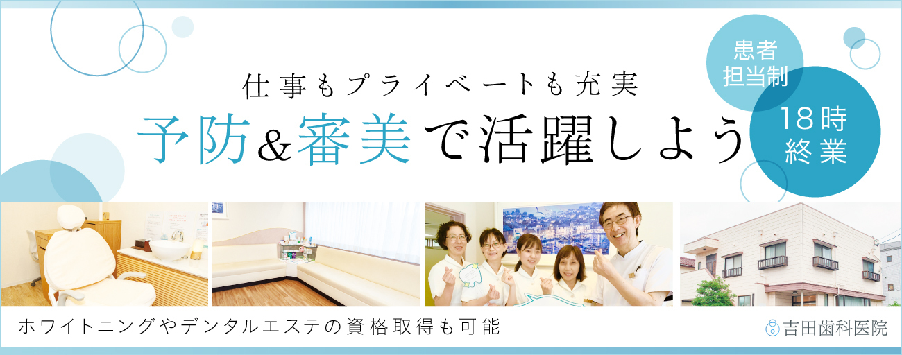 医療法人社団 吉田歯科医院