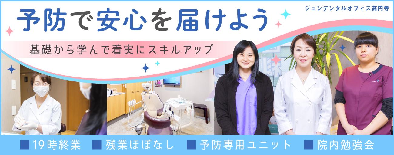 ジュンデンタルオフィス高円寺