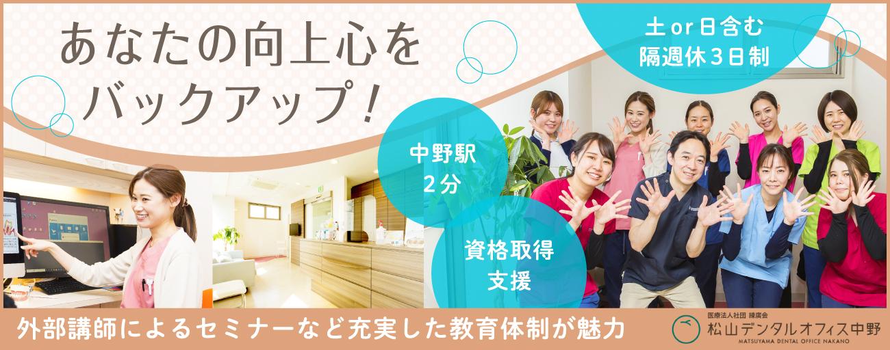 医療法人社団 練廣会 松山デンタルオフィス中野
