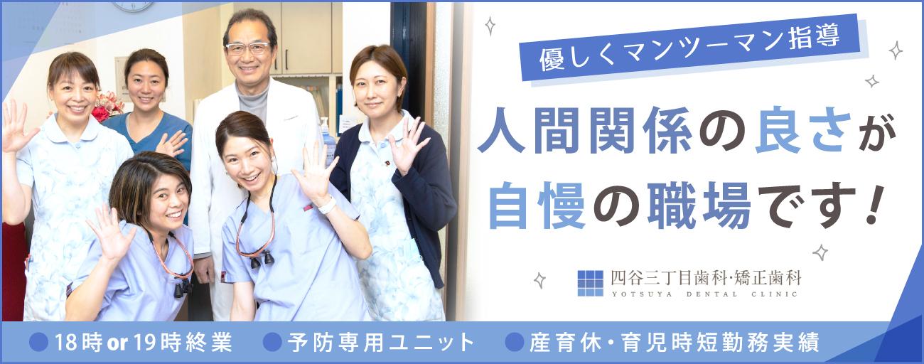 医療法人社団 啓友会 四谷三丁目歯科