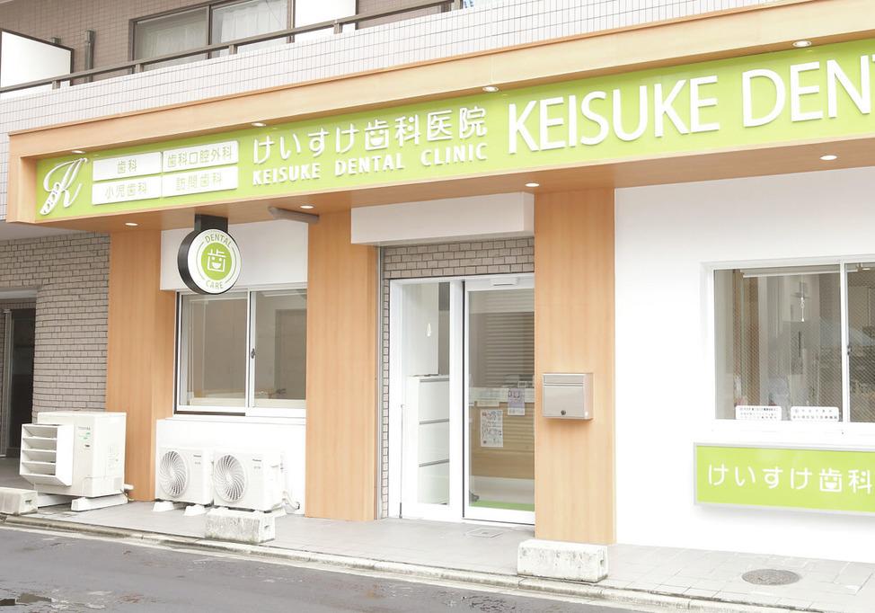 大阪府のけいすけ歯科医院の写真4