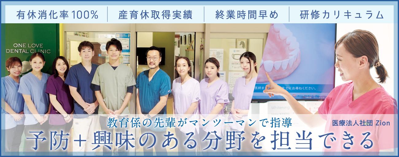 医療法人社団 Zion ①ワンラブデンタルクリニック/②オールスマイルデンタルクリニック