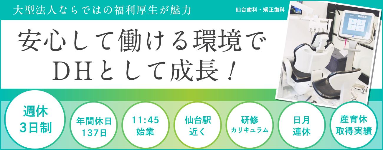 医療法人社団 渋谷矯正歯科 仙台歯科・矯正歯科