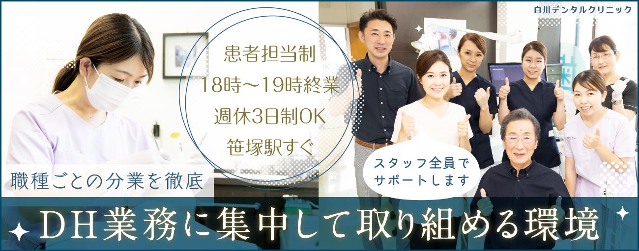 医療法人社団 哲正会 白川デンタルクリニック