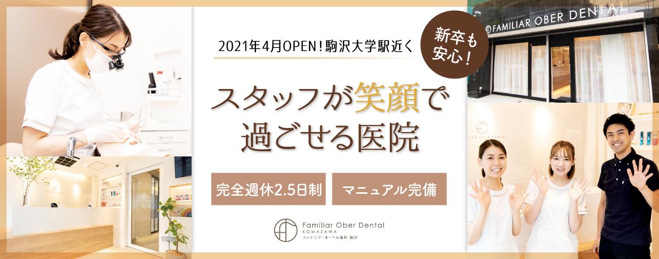 ファミリア・オーベル歯科駒沢