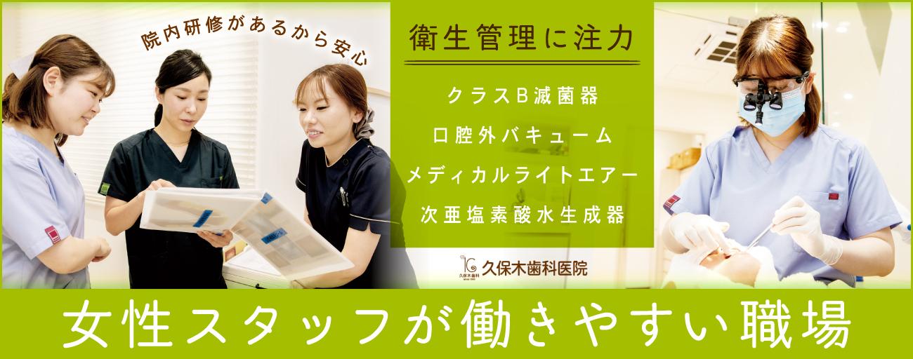 久保木歯科医院