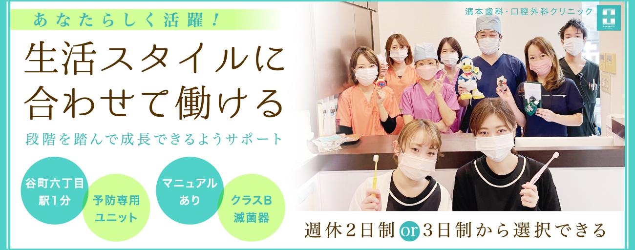 濱本歯科・口腔外科クリニック
