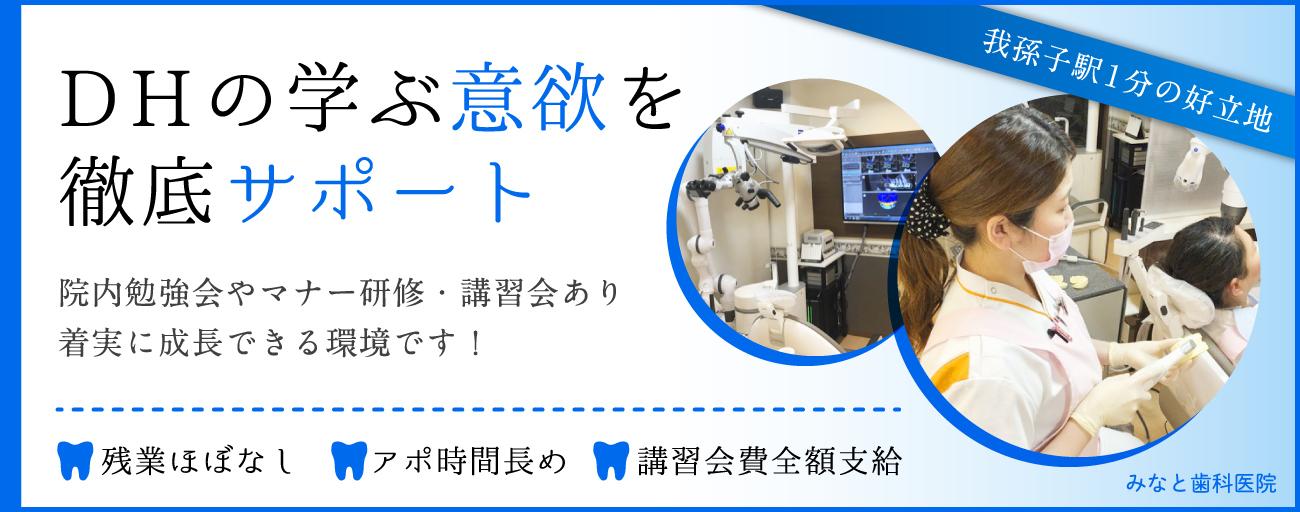 医療法人社団 勇清会 みなと歯科医院