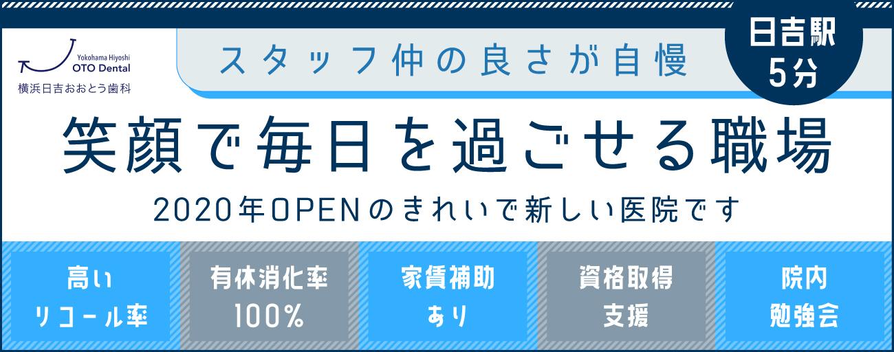 横浜日吉おおとう歯科