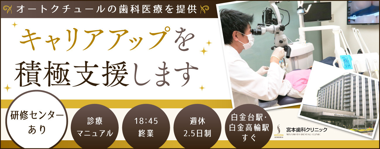 医療法人社団 泉生会 宮本歯科クリニック