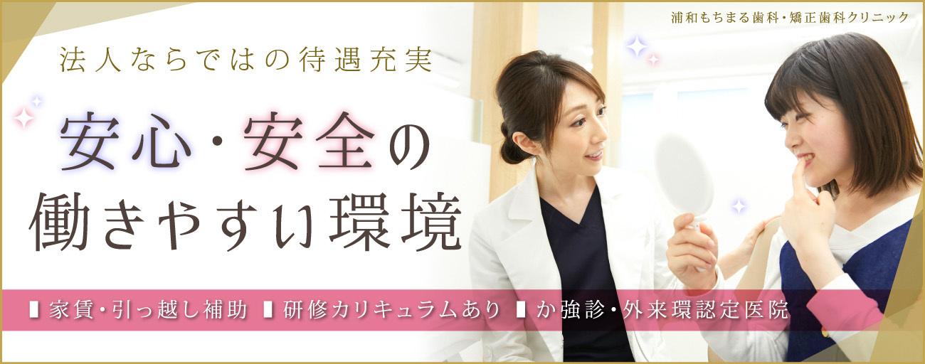 医療法人社団 博結会 浦和もちまる歯科・矯正歯科クリニック