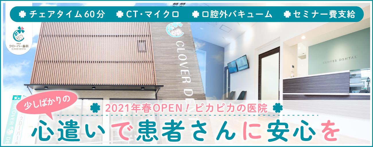 西新井クローバー歯科