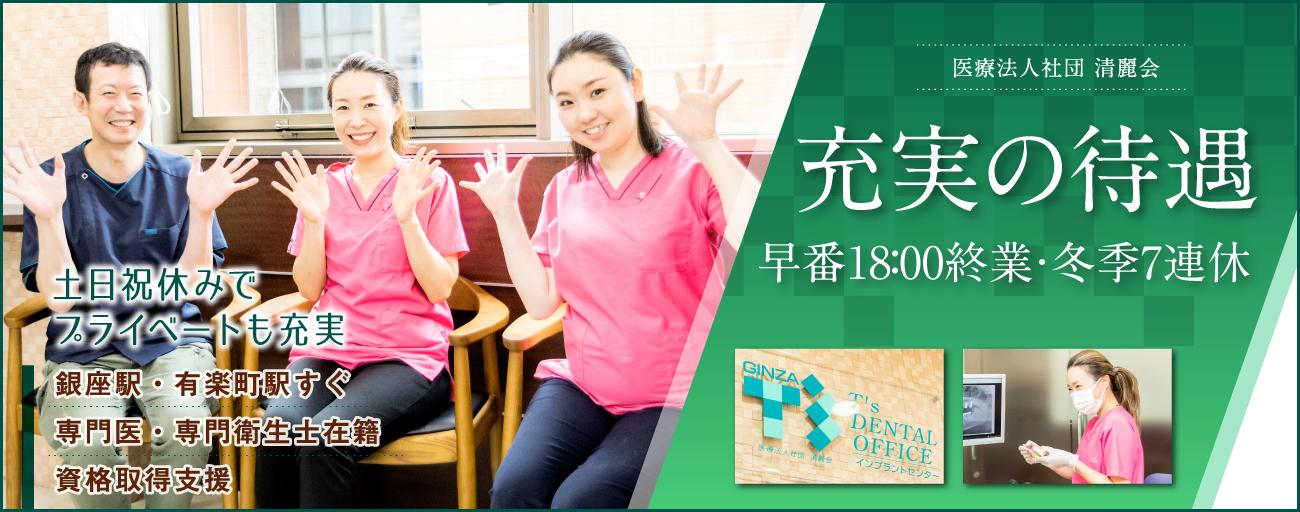 医療法人社団 清麗会 銀座ティーズデンタルオフィス