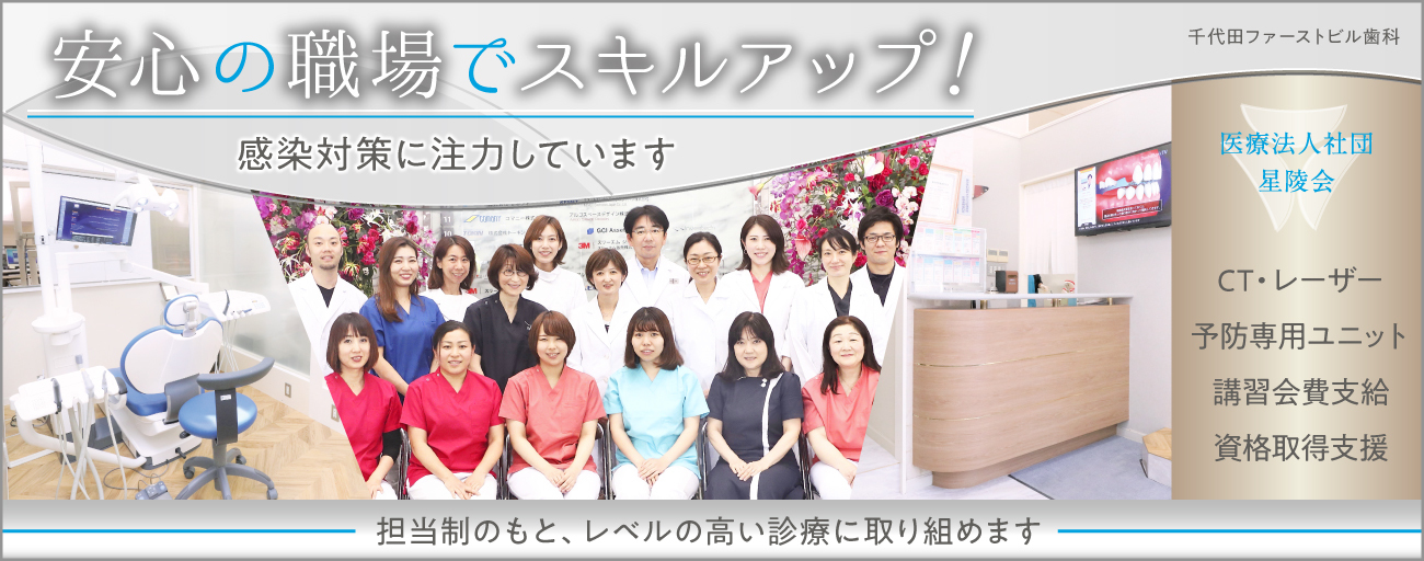 医療法人社団 星陵会 千代田ファーストビル歯科
