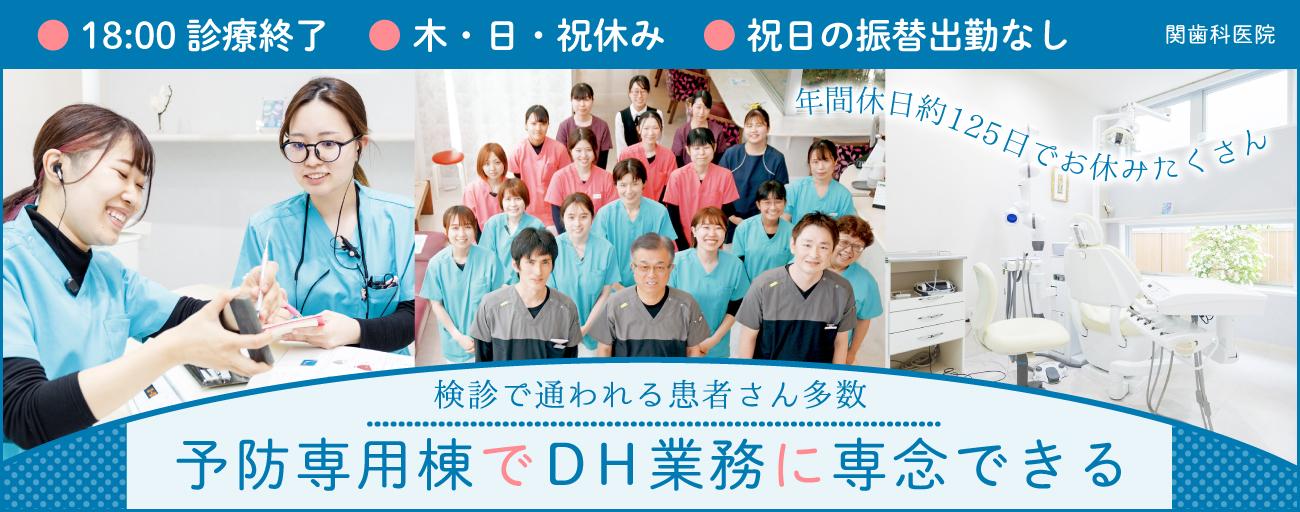 医療法人 スマイル 関歯科医院