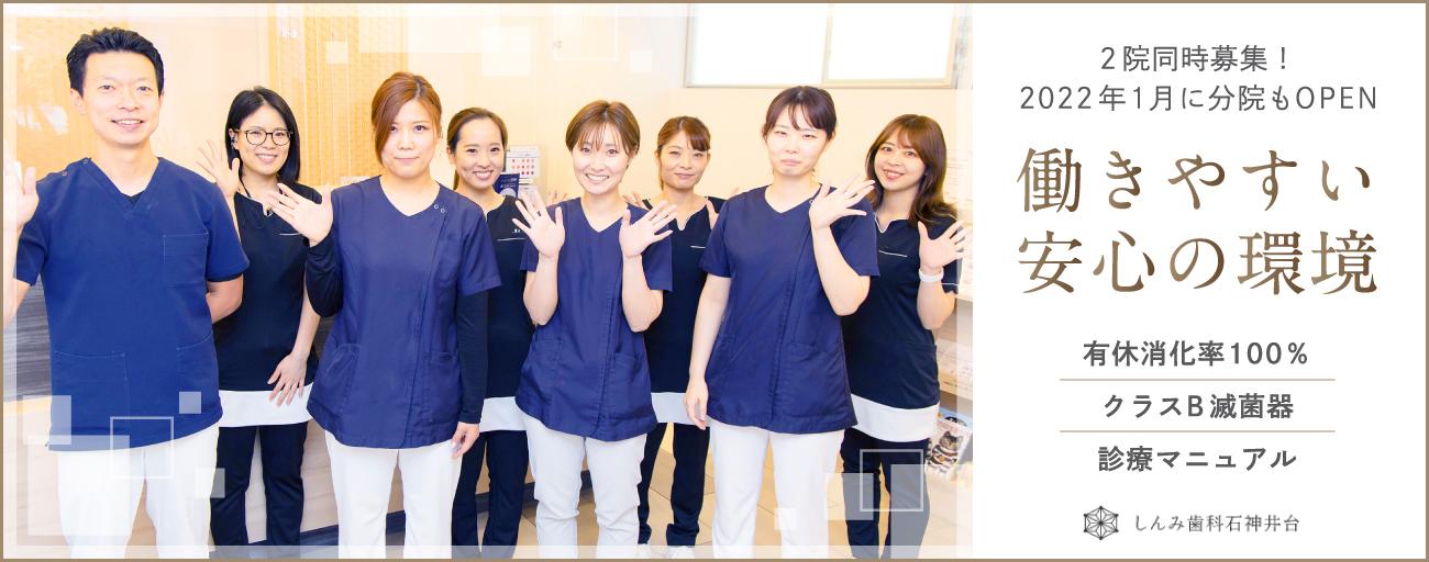 ①しんみ歯科高田馬場/②しんみ歯科石神井台