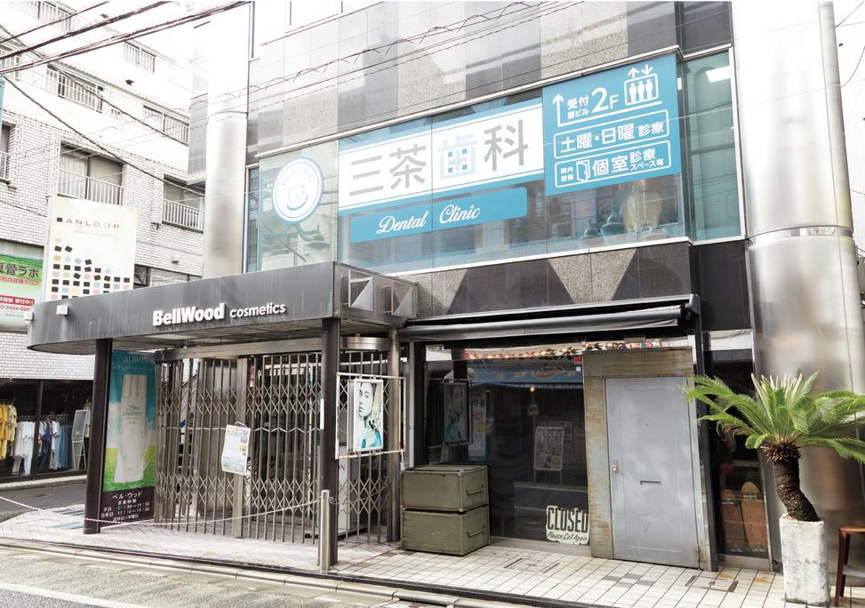 東京都の三茶歯科の写真4