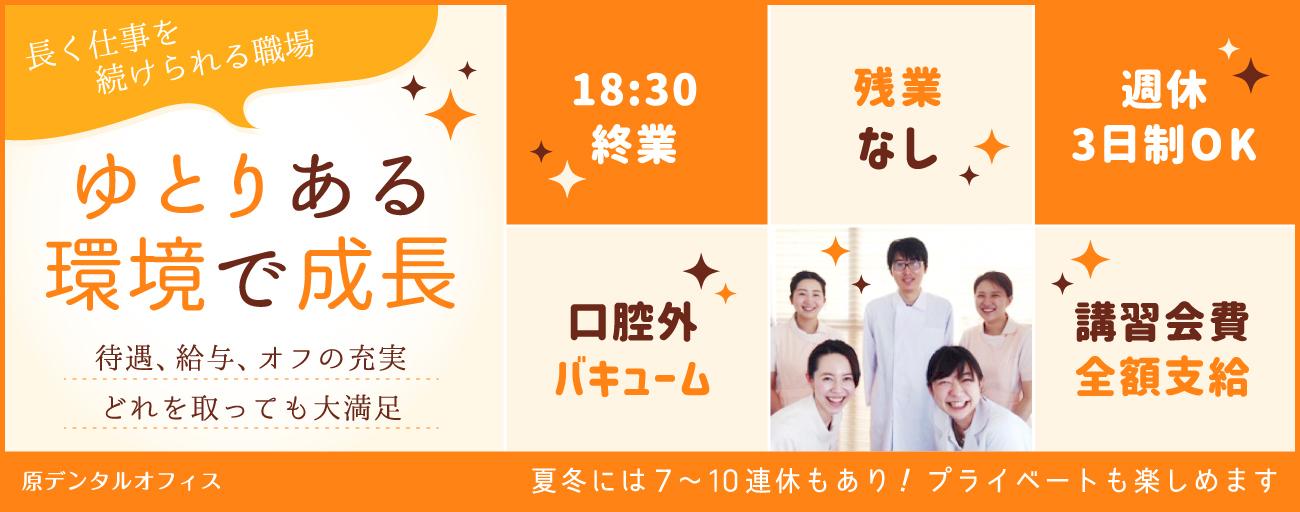 医療法人社団 郷友会 原デンタルオフィス