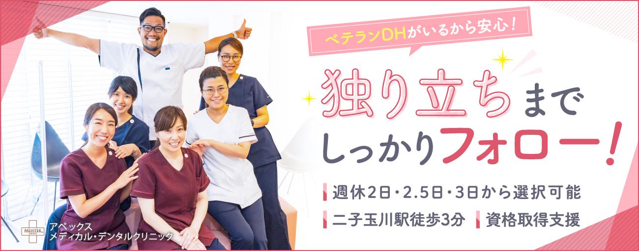 医療法人社団 マイスター アペックスメディカル・デンタルクリニック