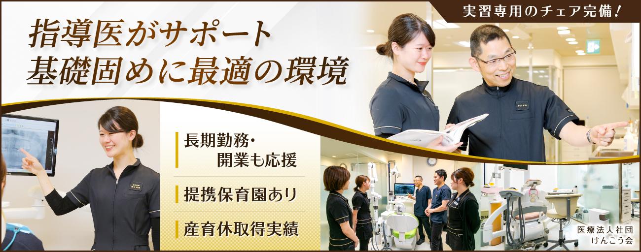 医療法人社団 けんこう会 ①つだ歯科/②デンタルクリニック カルミア