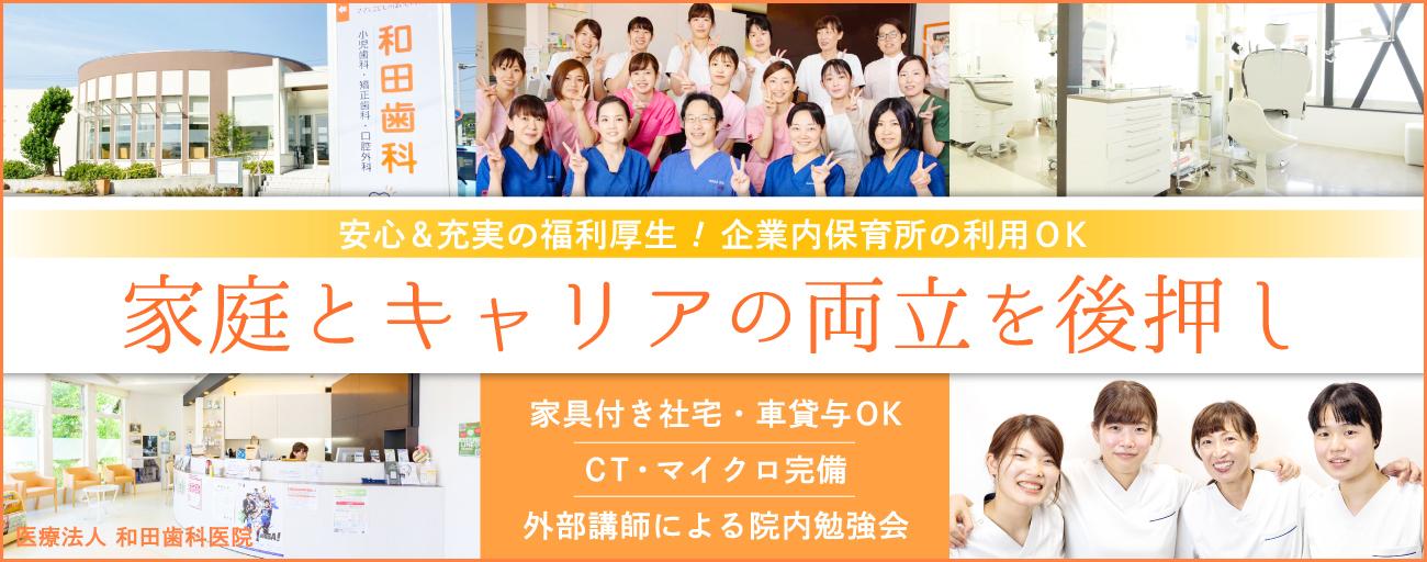 医療法人 和田歯科医院