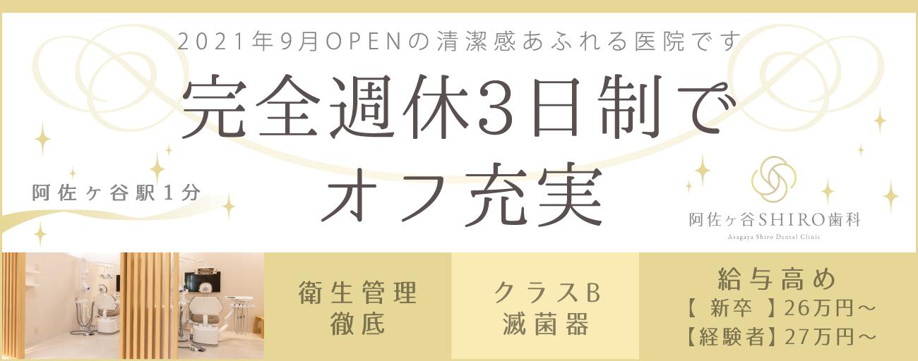 阿佐ヶ谷SHIRO歯科