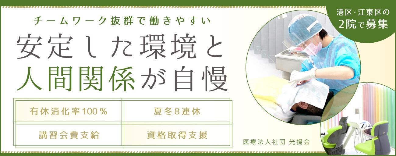 医療法人社団 光揚会 ①ワールドシティデンタルクリニック/②シティータワーズ豊洲 津田デンタルクリニック
