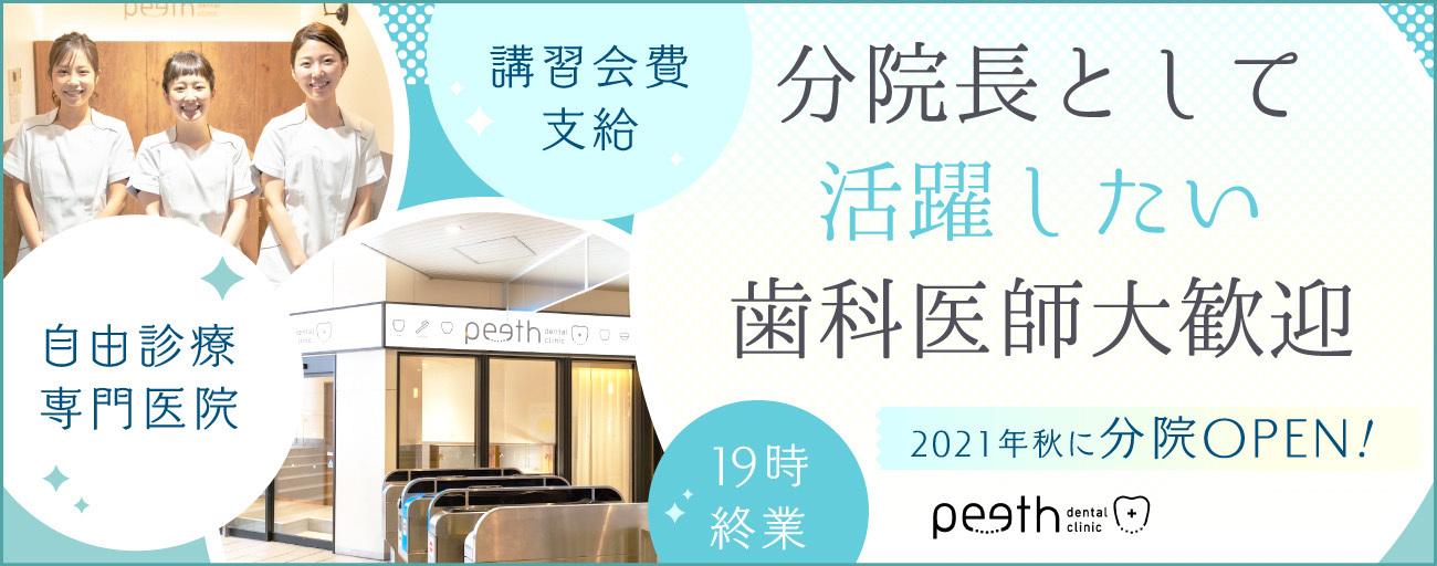 ①peeth dental clinic 河内松原駅/②peeth dental clinic 桃谷駅