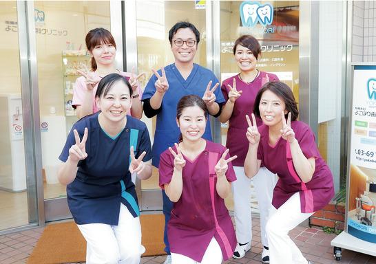 板橋本町よこぼり歯科クリニック