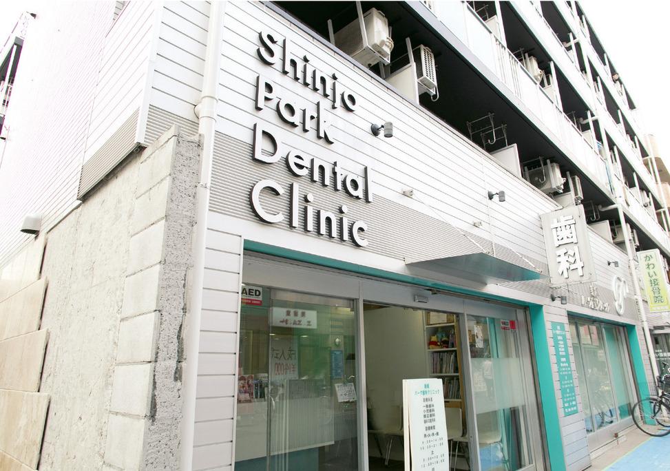 神奈川県の新城パーク歯科クリニックの写真4
