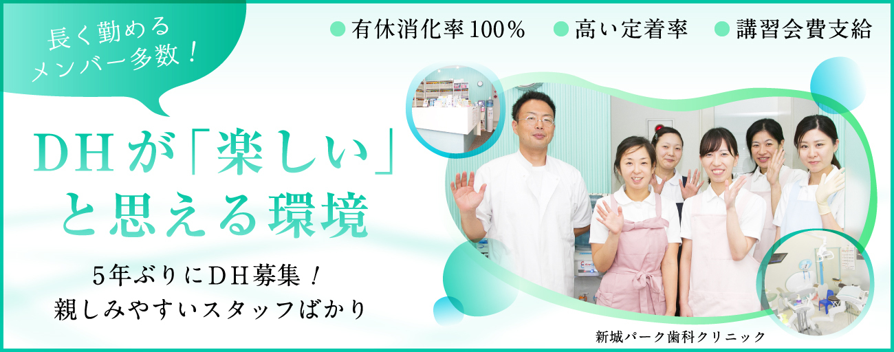 神奈川県の新城パーク歯科クリニック