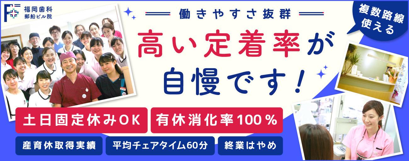 医療法人社団 明徳会 福岡歯科 郵船ビル院