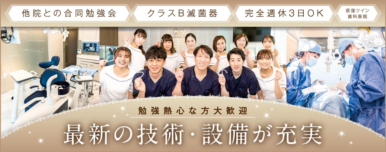 医療法人社団 真陽会 荻窪ツイン歯科医院