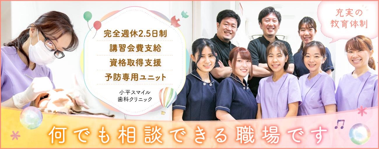 医療法人社団 Shu-Clia 小平スマイル歯科クリニック