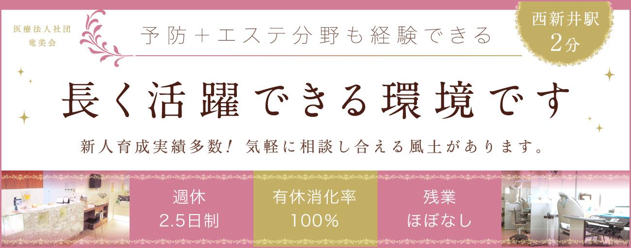 医療法人社団 竜美会 パサージオデンタルクリニック&サロン