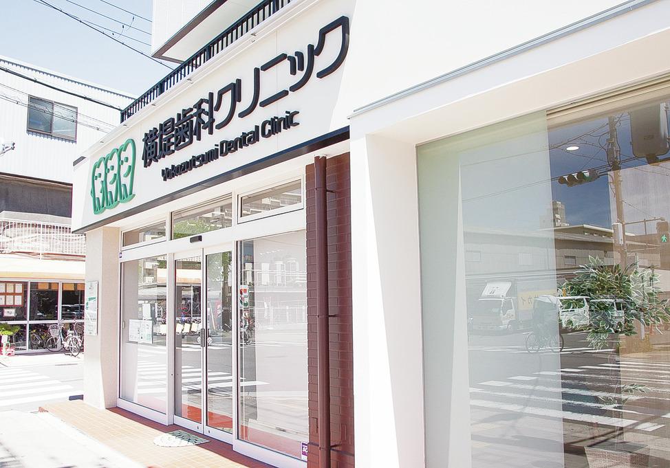 大阪府の横堤歯科クリニックの写真4