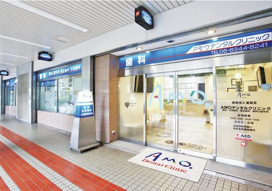 医療法人 星真会 アモウデンタルクリニック・大阪インプラントセンター