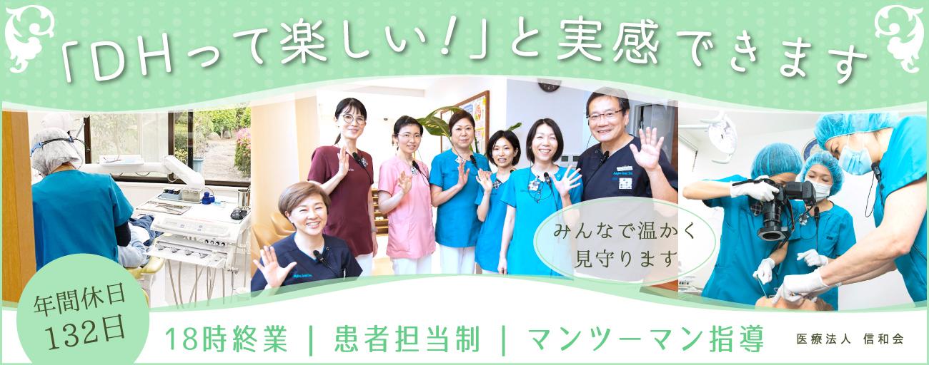 医療法人 信和会 中島歯科医院