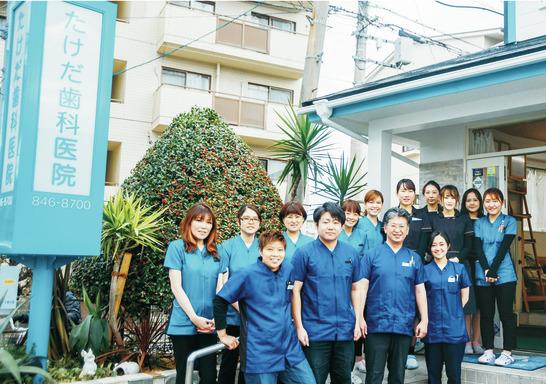 医療法人 エアビーイング 竹田歯科医院
