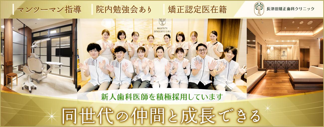 長津田矯正歯科クリニック