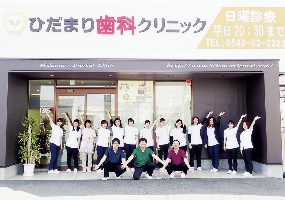 静岡県のひだまり歯科クリニックの写真1