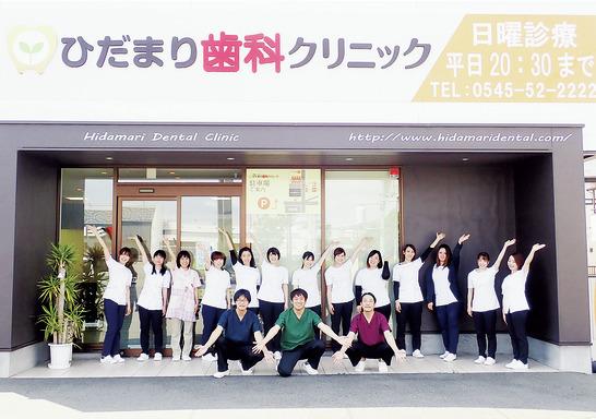 医療法人社団 Hidamari ひだまり歯科クリニック